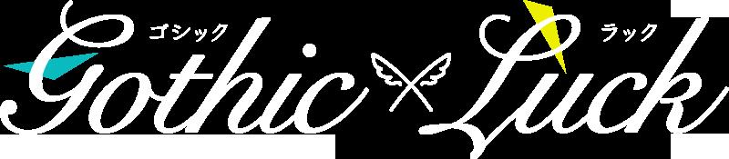NEWS | Gothic×Luck(ゴシックラック)オフィシャルサイト