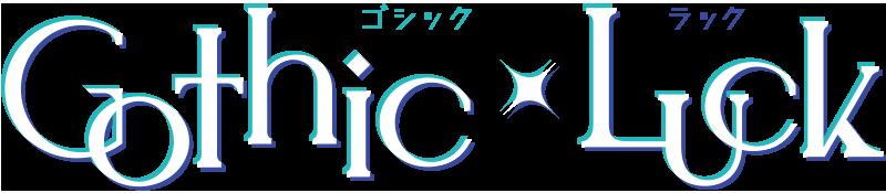 【新番組】「Gothic×LuckのGothic×Radio」毎週日曜16:00~放送開始!! | Gothic×Luck(ゴシックラック)オフィシャルサイト