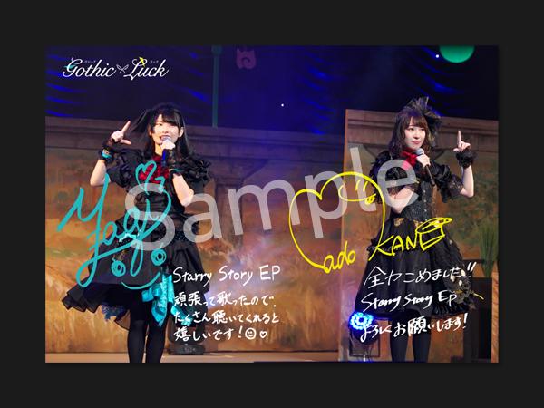 2019年3月13日発売 Gothic×Luck「Starry Story EP」の各チェーンオリジナル特典が決定!