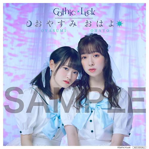 2021年6月30日発売 2nd EP『おやすみ おはよ』の各チェーンオリジナル特典が決定!